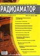 Журнал  Радиоаматор  8, 2006