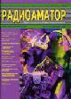 Журнал  Радиоаматор  2, 2007