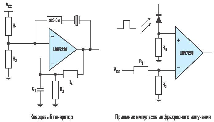 Кварцевый генератор и приемник