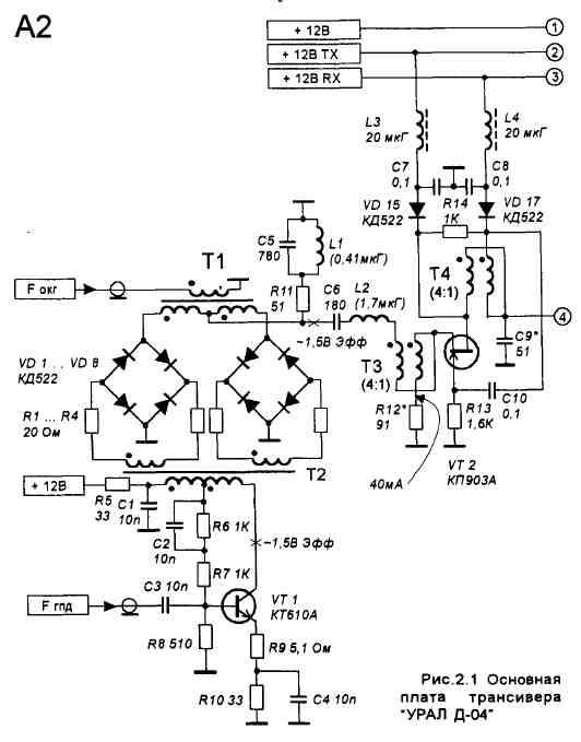Принципиальная схема блока А2