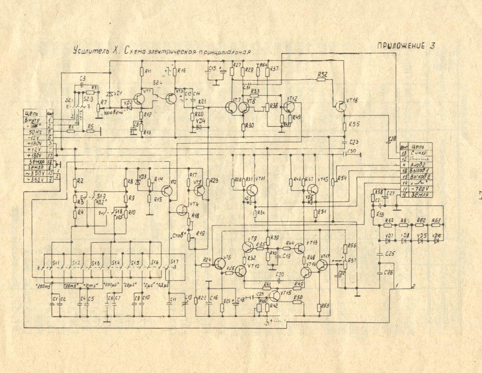 Осциллограф Н3015. Схема