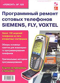 Программный ремонт сотовых телефонов Siemens, Fly, Voxtel. Выпуск 109