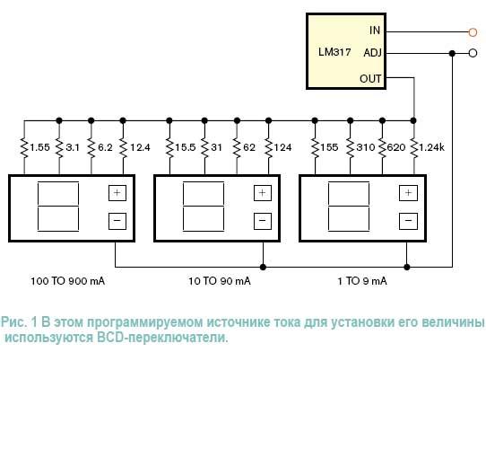 стабилизация тока lm317 - Практическая схемотехника.
