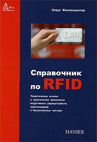���������� �� RFID. ������������� ������ � ������������ ���������� ����������� ��������������, ������������� � ������������� ���-���� (RFID-Handbuch: Grundlagen und praktische Anwendungen induktiver Funkanlagen, Transponder und kontaktloser Chipkarten)