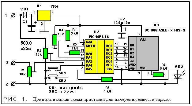 схема зарядного устройства автомобильного аккумулятора.