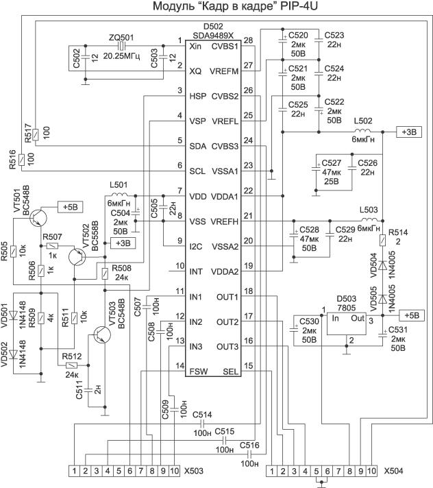 """Некоторые модификации телевизора комплектуются модулем  """"Кадр в кадре """" (А5) типа PIP-4U, принципиальная схема."""
