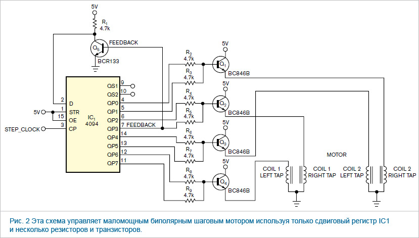Схема управления шаговым двигателем 4 вывода
