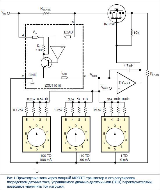 Следящая обратная связь с датчиком тока и мощный MOSFET-транзистор позволяют увеличить выходной ток