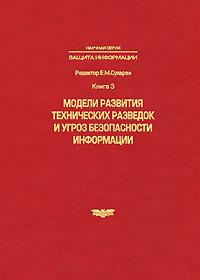 Модели развития технических разведок и угроз безопасности информации. Книга 3