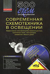 """Ю. Н. Давиденко. 500 схем для радиолюбителей. Современная схемотехника в освещении. Эффективное электропитание люминисцентных, галогенных ламп, светодиодов, элементов """"Умного дома"""""""