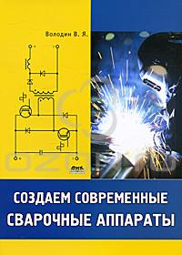 В. Я. Володин - Создаем современные сварочные аппараты