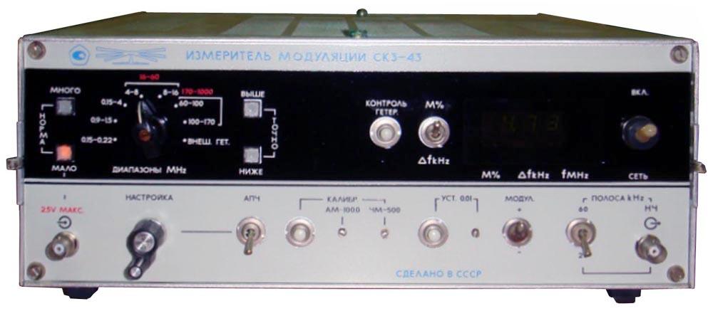 Измеритель модуляции НЗиФ СК3-