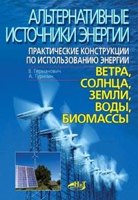 В. Германович, А. Турилин - Альтернативные источники энергии