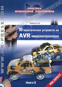 А. В. Кравченко  - 10 практических устройств на AVR-микроконтроллерах. Книга 3 (+ CD-ROM)