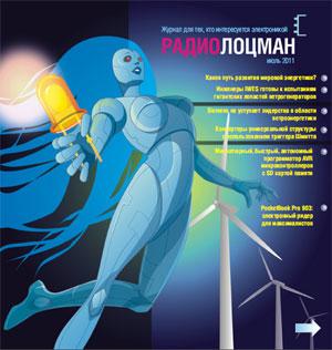 журнал Радиолоцман 2011 07