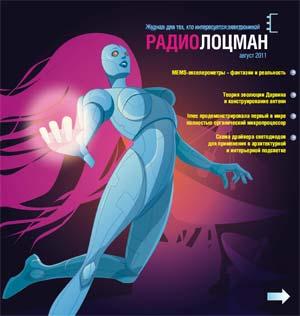 Электронный журнал РадиоЛоцман 2011, 08