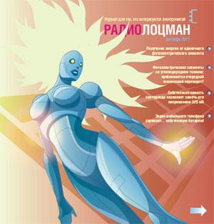 Электронный журнал РадиоЛоцман 2011, 09