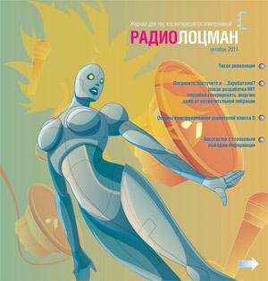 Электронный журнал РадиоЛоцман 2011, 10