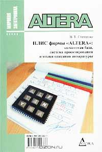 ПЛИС фирмы Altera: элементарная база, система проектирования и языки описания аппаратуры