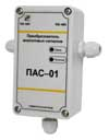 Преобразователь аналоговых сигналов Рэлсиб ПАС-01-Е