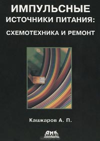 А. П. Кашкаров - Импульсные источники питания. Схемотехника и ремонт