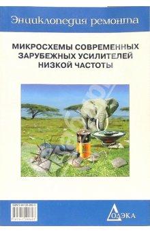Микросхемы современных зарубежных усилителей низкой частоты - 1. Выпуск 7. - 4-е изд.