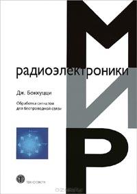 Джозеф Боккуцци - Обработка сигналов для беспроводной связи