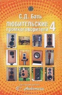 С. Д. Бать - Любительские громкоговорители-4