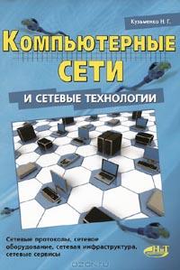Н. Г. Кузьменко - Компьютерные сети и сетевые технологии