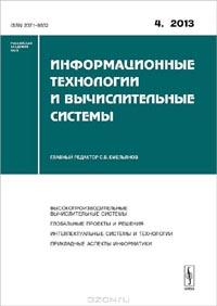 Информационные технологии и вычислительные системы, №4, 2013
