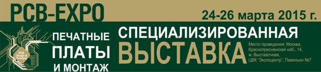 В Москве пройдет Международная специализированная выставка «PCB-EXPO 2015 печатные платы и монтаж»