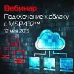 КОМПЭЛ: Бесплатный вебинар «Подключение к облаку с MSP432»