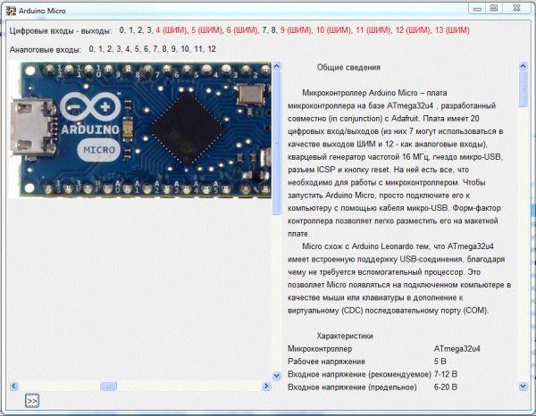 Интерфейс программы FLProg. Часть 5