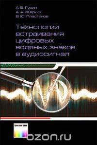 Технологии встраивания цифровых водяных знаков в аудиосигнал