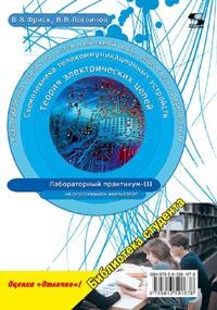 В. В. Логвинов, В. В. Фриск - Теория электрических цепей, схемотехника телекоммуникационных устройств, радиоприемные устройства систем мобильной связи, радиоприемные устройства систем радиосвязи и радиодоступа. Лабораторный практикум - III на персональном компьютере