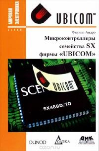 Филипп Андрэ - Микроконтроллеры семейства SX фирмы