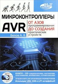 А. Белов - Микроконтроллеры AVR. От азов программирования до создания практических устройств