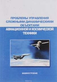 Проблемы управления сложными динамическими объектами авиационной и космической техники