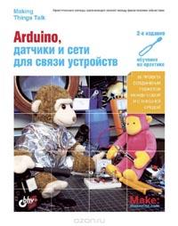 Том Иго - Arduino, датчики и сети для связи устройств