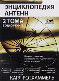 Карл Ротхаммель, Алоиз Кришке  - Энциклопедия антенн