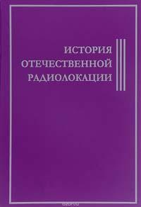 История Отечественной радиолокации