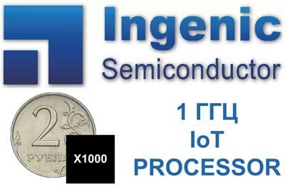 X1000 – один из первых специализированных процессоров для IoT