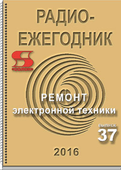 Электронный журнал Радиоежегодник 37 2016