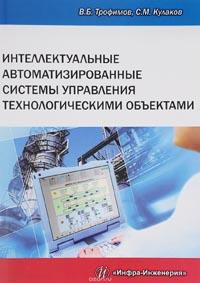 Интеллектуальные автоматизированные системы управления техническими объектами