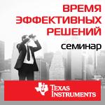 Компания КОМПЭЛ совместно с компанией Texas Instruments приглашает  принять участие в семинаре «Время эффективных решений с TI»
