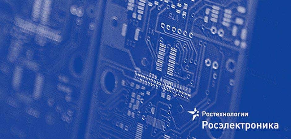 «Росэлектроника» наращивает производство микросхем