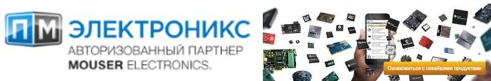 Найдешь на mouser.com - закажи в «ПМ Электроникс»!