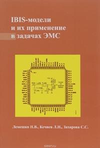 Издательство Грифон выпустило книгу IBIS-модели и их применение в задачах ЭМС