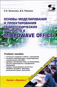 Основы моделирования и проектирования радиотехнических устройств в Microwave Office. Учебное пособие