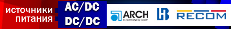 Компания ЭФО представляет модульные источники питания для монтажа на плату: ARCH, BOTHHAND и RECOM
